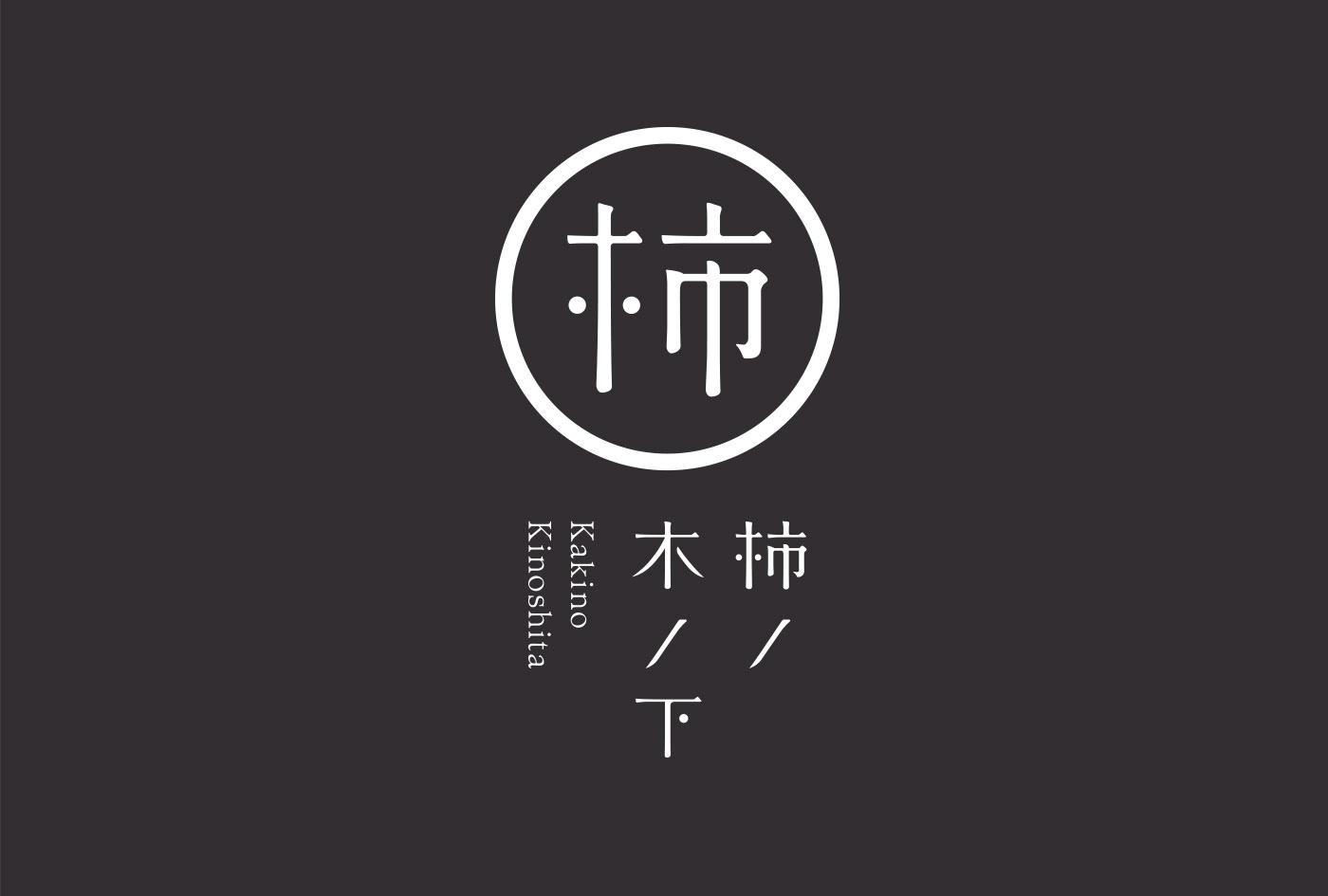 Kakinokinoshita Brand Identity Spotlight